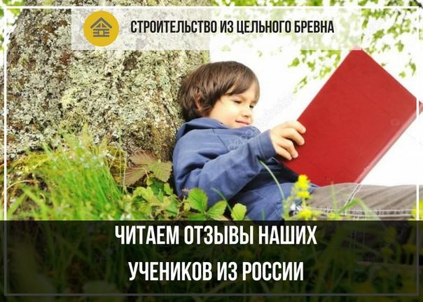 ЧИТАЕМ ОТЗЫВЫ НАШИХ УЧЕНИКОВ ИЗ РОССИИ: ***Дом растет! Даже не