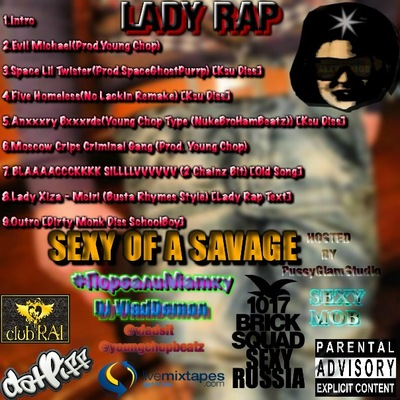 Lady Rap, 11 сентября 1991, Москва, id175319534