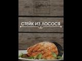 Фильм «Стейк из Лосося»