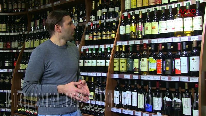 Армянское вино Ijevan (Иджеван) - рекомендации кависта.