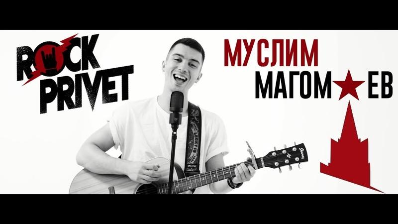 Муслим Магомаев Лучший Город Земли Cover by ROCK PRIVET