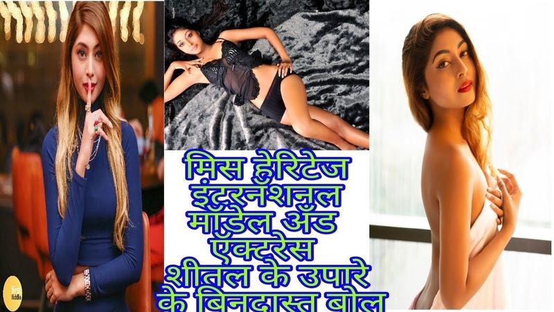 Miss Heritage International | Shital K Upare | actress model I Umesh Thakur | Moviemate Media |
