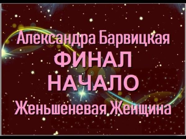 20.11.2018. Финал 8-летнего затворничества. Александра Барвицкая - Женьшеневая Женщина