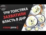 Кто и как превратил ДНР в