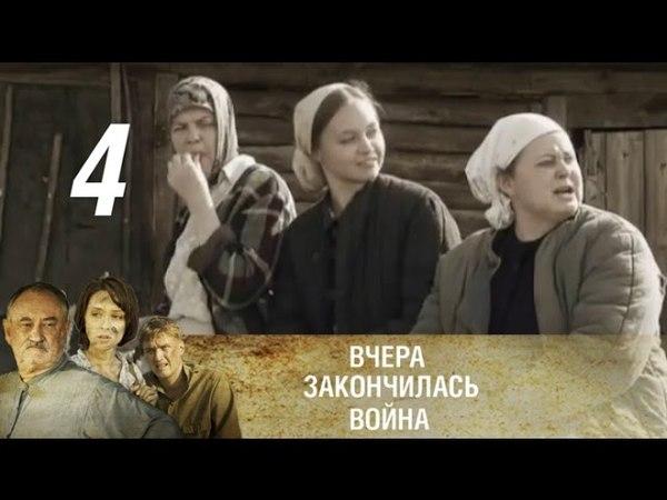 Вчера закончилась война Серия 4 2011 @ Русские сериалы