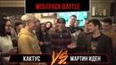 Wolfpack Battle: Кактус VS Мартин Иден