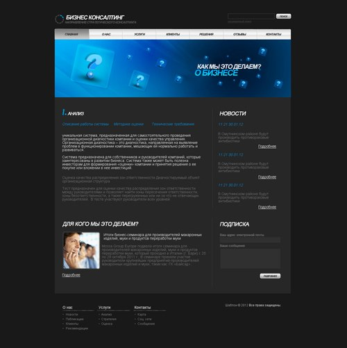 psd шаблон  по бизнес консалтингу | psd template business consulting