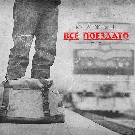 Юджин (Новый Союз) - Всё Поездато (2014)