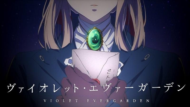 Violet Evergarden / AMV Fan Trailer (JAP, ENG RUS SUBS)