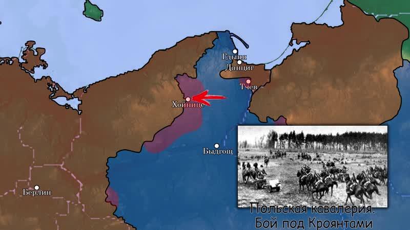 Вторая мировая война на карте Европы День за днем Начало войны 01 09 1939 год