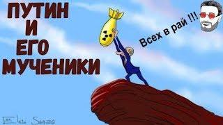 Путин и его мученики. Лонгстрим без мата