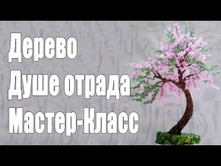 Как сделать дерево из бисера Душе отрада МК