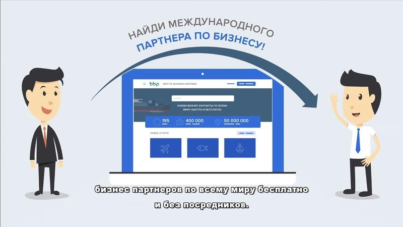 - поиск партнеров по ВЭД » Freewka.com - Смотреть онлайн в хорощем качестве