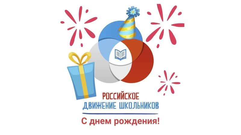 МАОУ Новоселезневская СОШ ПесенникРДШ ДеньРожденияРДШ♥
