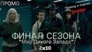 Мир Дикого Запада 2 сезон 10 серия / Westworld 2x10 / Русское промо