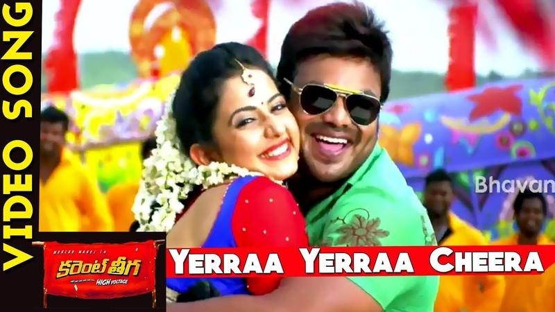 Yerraa Yerraa Cheera Video Song || Current Theega Movie Songs || Manchu Manoj, Rakul Preeth
