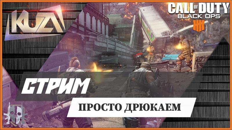 Call of Duty: Black Ops 4 🛡️ просто дрюкаем