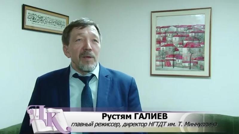Гастроли Нижнекамского театра им. Т. Миннуллина в Казани