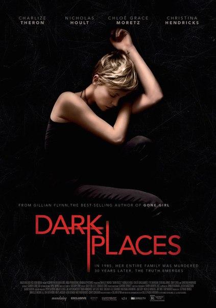 Темные тайны смотреть онлайн (2015)