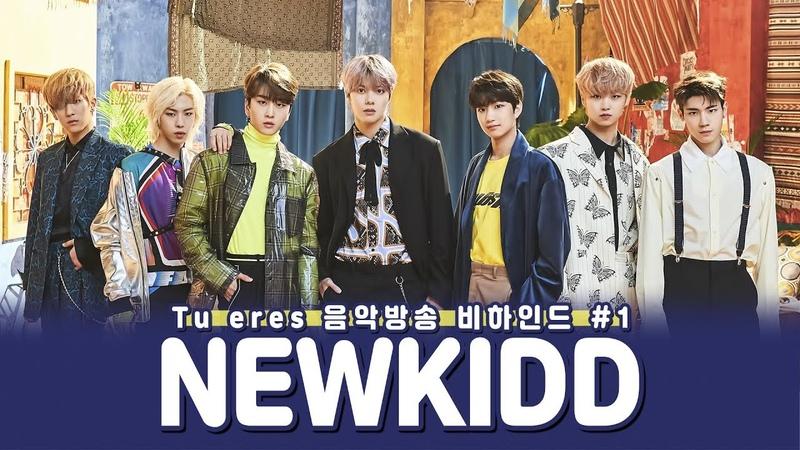 Newkidd 뉴키드 'Tu eres' 음악방송 비하인드 1