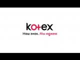 KOTEX – НАШ ЗНАК. МЫ МОЖЕМ! #ДВИГАЙСЯВПЕРЕД