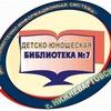 """Детско-юношеская библиотека №7 МБУ """"БИС"""" г. Нижн"""