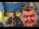 Мы СВЕРГНЕМ Порошенко батальон ТОРНАДО . Комбат и Моджахед про свержение диктатора Вальцмана.