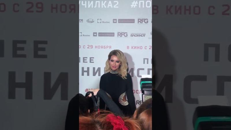 Таша Белая на премьере фильма Последнее испытание