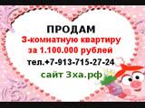 Продам 3-к.кв. за 1.100.000 +7-913-715-27-24