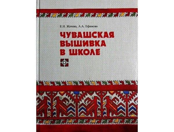 """книга """"Чувашская вышивка в"""