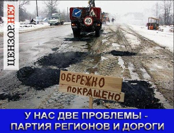 """Монополия ""Укравтодора"" неуместна"", - Азаров - Цензор.НЕТ 831"