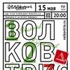 15/05 - «ВОЛКОВ ТРИО» | FISH FABRIQUE NOUVELLE