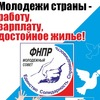 ПДМК ЦК Профсоюза работников здравоохранения РФ