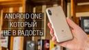 Обзор Xiaomi Mi A2 Lite или верните MiUI В чем подвох а также почему Android One не панацея