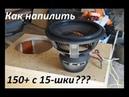 Как напилить 150 Pride UFO 415 Kicx 2 750