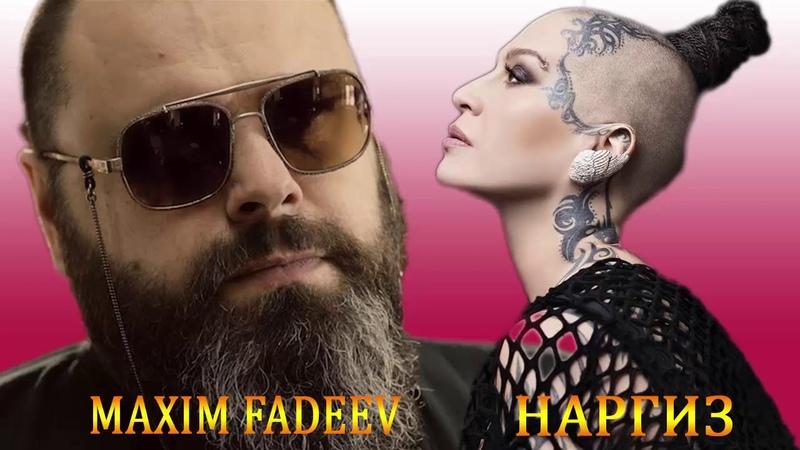 МАКСИМ ФАДЕЕВ НАРГИЗ величайшие хиты полный альбом | лучший из Maxim Fadeev 2018