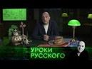 Захар Прилепин. Уроки русского . Урок №30. Распахивайте дверцы, пришли наши имперцы