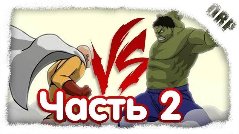 Сайтама против Халка: Укрощение зверя2