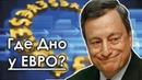 Евро и Доллар - кто кого? Прогноз валютных курсов
