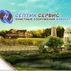 СЕПТИК Сервис - бетонные септики