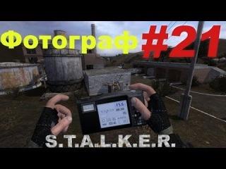 Прохождение сталкер Фотограф (часть 21)
