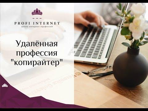 3e занятие курса Удалённая профессия КОПИРАЙТЕР 20.0 - Начало в 20:00 по мск.