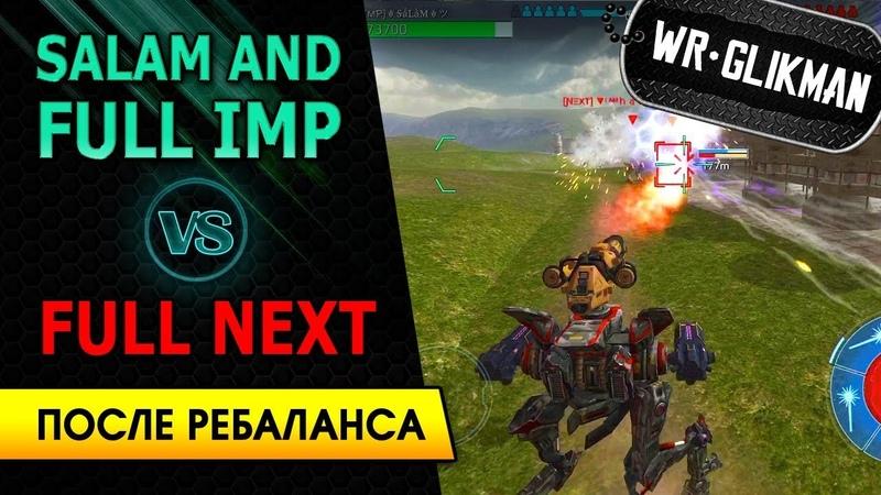 War Robots. SALAM and full IMP VS full NEXT. Противоборство Элиты.