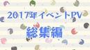 イベントPV〜2017年総集編〜【スタンドマイヒーローズ】