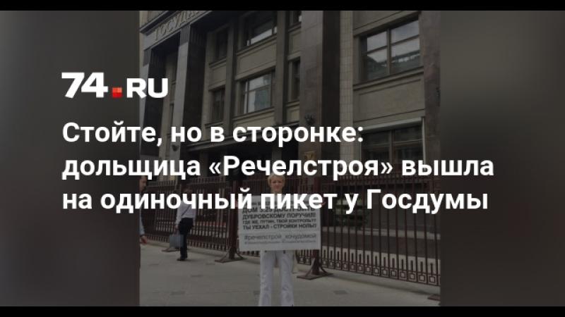 Челябинка пикетирует Госдуму