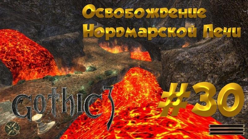 Gothic 3 Прохождение - Освобождение Нордмарской Печи!Эпик! 30