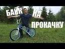 БАЙК НА ПРОКАЧКУ 2. Украл BMX Димы Яструба