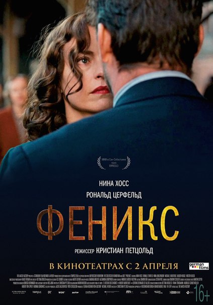 Феникс (2015)