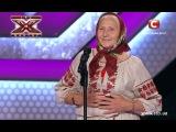Мотрона Шкавера. Цвте терен украинская народная песня. Х-фактор 6. Второй кастинг