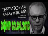 Территория заблуждений. Выпуск №21 (02.04.2013)